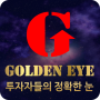 icon 골든아이 증권방송