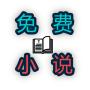 icon 免费小说