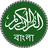 icon Quran Bangla 1.9