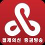 icon 절제의신 증권방송