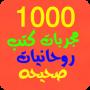 icon com.mog1000rawsa.ahmedana5v