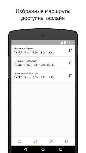 Yandex.Trains