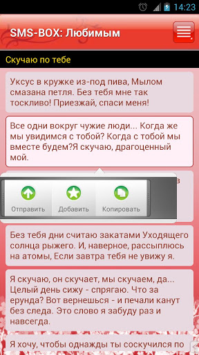 SMS-BOX: Collection of love sms