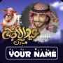 icon Eid Al Adha Frames With Name