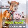 icon Eid al Adha Name DP Maker