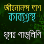 icon ধূসর পান্ডুলিপি জীবনানন্দ দাশ