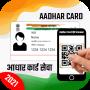 icon Aadhar Card – Check Aadhar Status, Download Aadhar