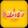 icon Happy Lunar New Year 2017
