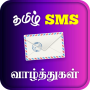 icon Tamil SMS Text, Images Share