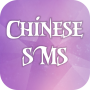 icon Chinese SMS