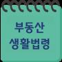 icon 부동산 생활법령