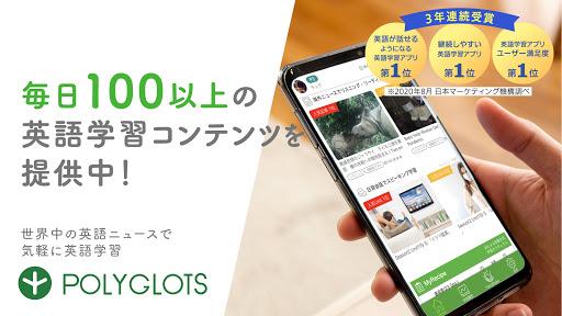 English reading application POLYGLOTS (polyglots)