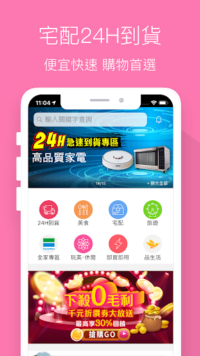 17Life Life E-commerce