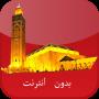 icon أوقات الصلاة بالمغرب بدون نت