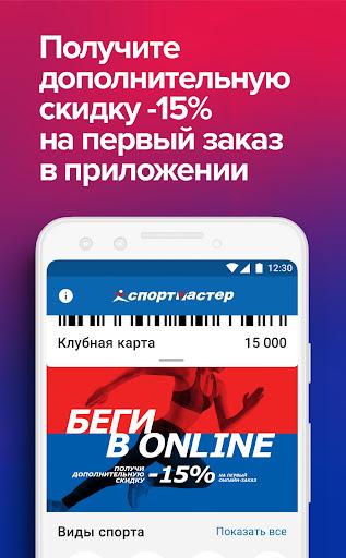 Sportmaster - online store