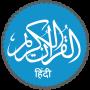 icon Quran Hindi