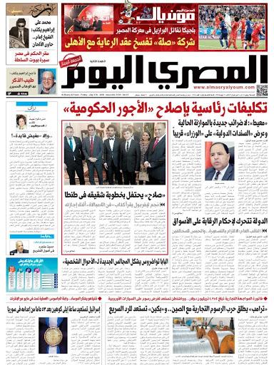 Egyptian Today PDF