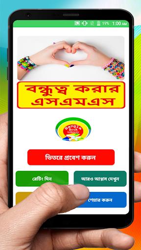 Bangla Friendship sms