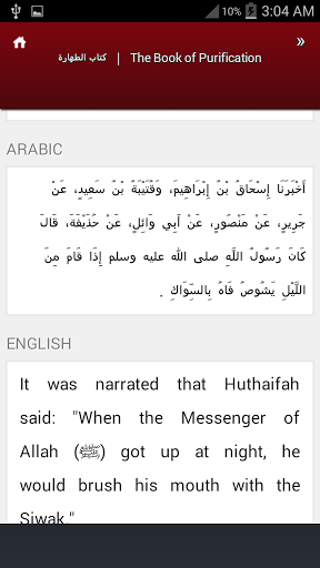 Sunan an-Nasa'i