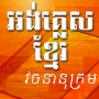icon Khmer Dictionary