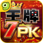 icon 王牌7PK gametower