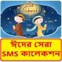 icon ঈদ এস এম এস ~ Bangla Eid sms