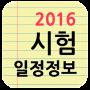 icon 각종 시험 일정 정보 2016