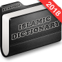 icon Islamic Dictionary (Guide)- قاموس الإسلامية
