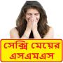 icon Bangla Sexy SMS