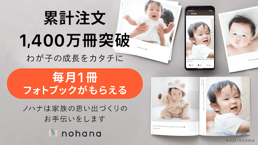 Nohana Free book of 1 photo each month, photo album