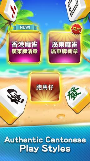Mahjong is also 13 Mahjong (Hong Kong Mahjong)
