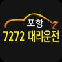 icon 7272대리운전