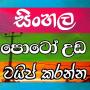 icon Sinhala Photo Editor
