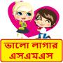 icon Bangla love sms ~ ভালবাসার ম্যাসেজ ~ Valobasar sms