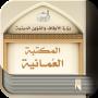 icon المكتبة العمانية