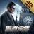 icon Mafia City 1.5.296