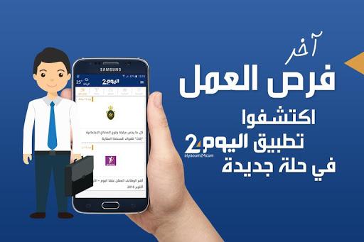 Todays News 24 Alyaoum