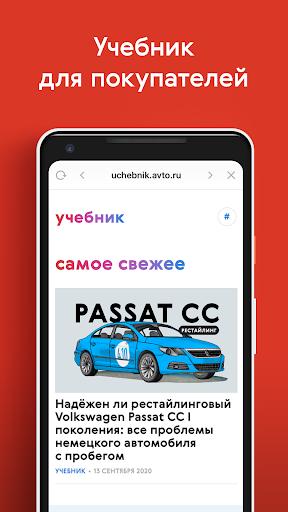 Avto.ru: buy and sell a car