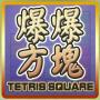 icon 爆爆方塊 (Bomb Bomb Square)