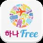 icon 하나프리_자유여행 전용 애플리케이션 하나Free