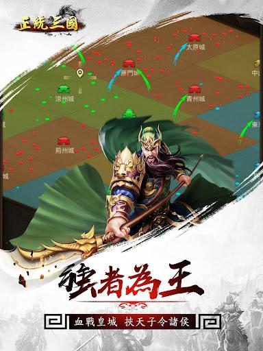 Orthodox Three Kingdoms - Business Strategy National War Games, Innovative Free Fight