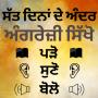 icon Punjabi to English Speaking