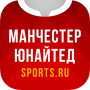 icon Манчестер Юнайтед+ Sports.ru