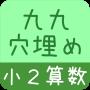 icon 【小2算数 九九穴埋め】 かんたん!反復問題集(無料)