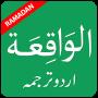 icon Surah Al Waqiah in Urdu