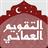 icon om.gov.mara.maracal 9.70
