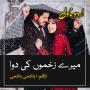icon Mere Zakhmo Ki Dawa Urdu Novel By Hashmi Hashmi