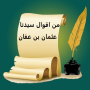 icon عثمان بن عفان
