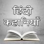 icon Hindi Kahaniya (kids Kahaniya)