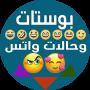 icon بوستات وحالات واتس